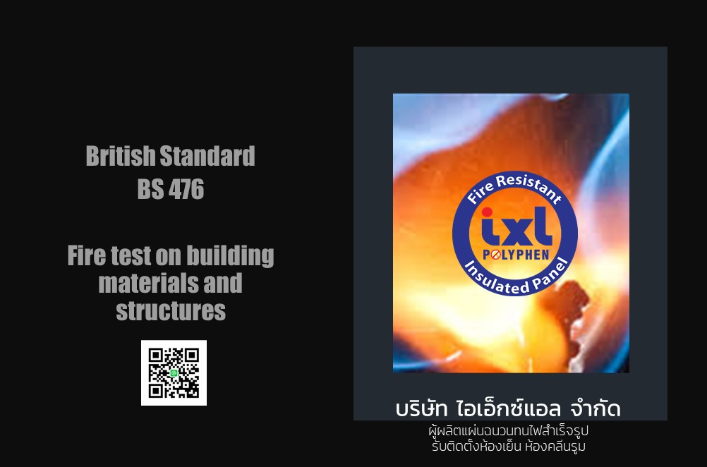 ทดสอบการทนไฟ แซนวิชพาแนล (Sandwich Panel) BS476